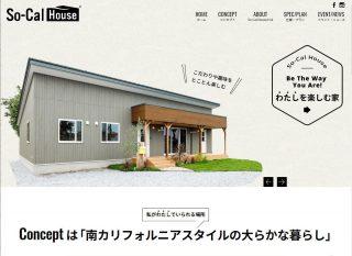 So-Cal Houseブランドサイト開設