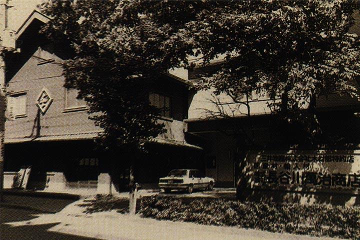 本社旧社屋