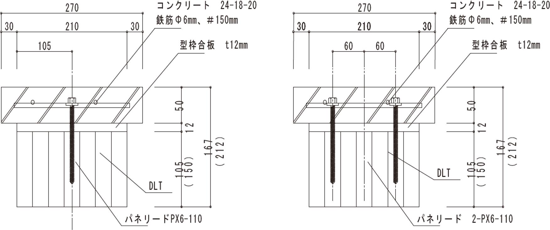 試験体断面図(せん断キー1列、2列)