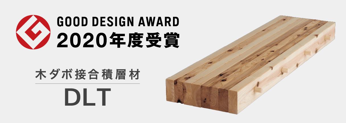 木ダボ接合積層材 BSボード GOOD DESIGN 2020年度受賞