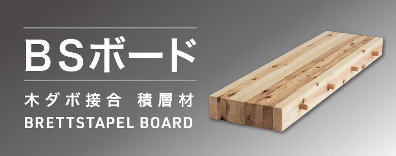 木ダボ接合積層材 BSボード